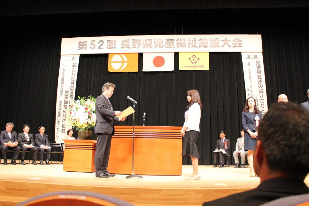 第52回長野県児童福祉施設大会にて感謝状を頂きました。