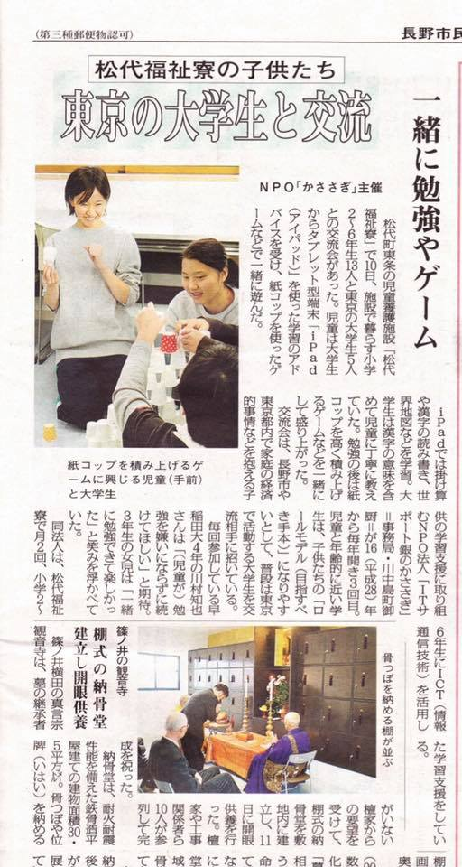 交流会の様子が長野市民新聞に載りました