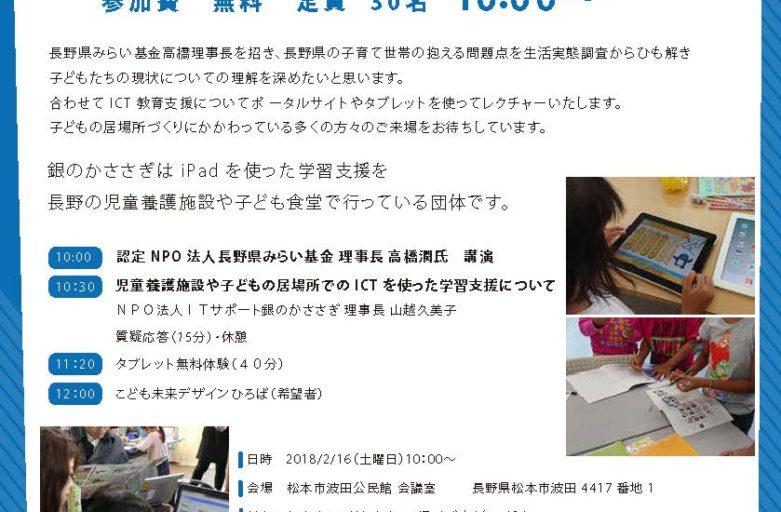 ICT学習支援講座  in 松本市波田公民館
