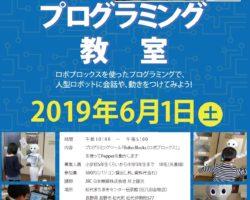 2019年6月1日 プログラミング講座開催いたします!
