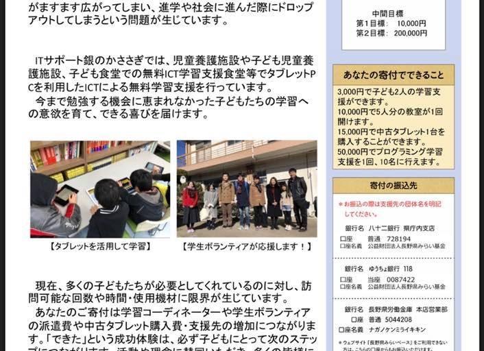 長野県みらい基金の事業指定プログラムを始めました。