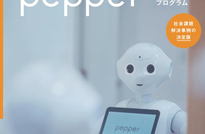 「Pepper 社会貢献プログラム」の活動の事例紹介レポート