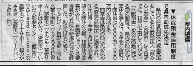 長野県みらい基金の休眠預金を活用した事業を実施する「実行団体」に内定しました。