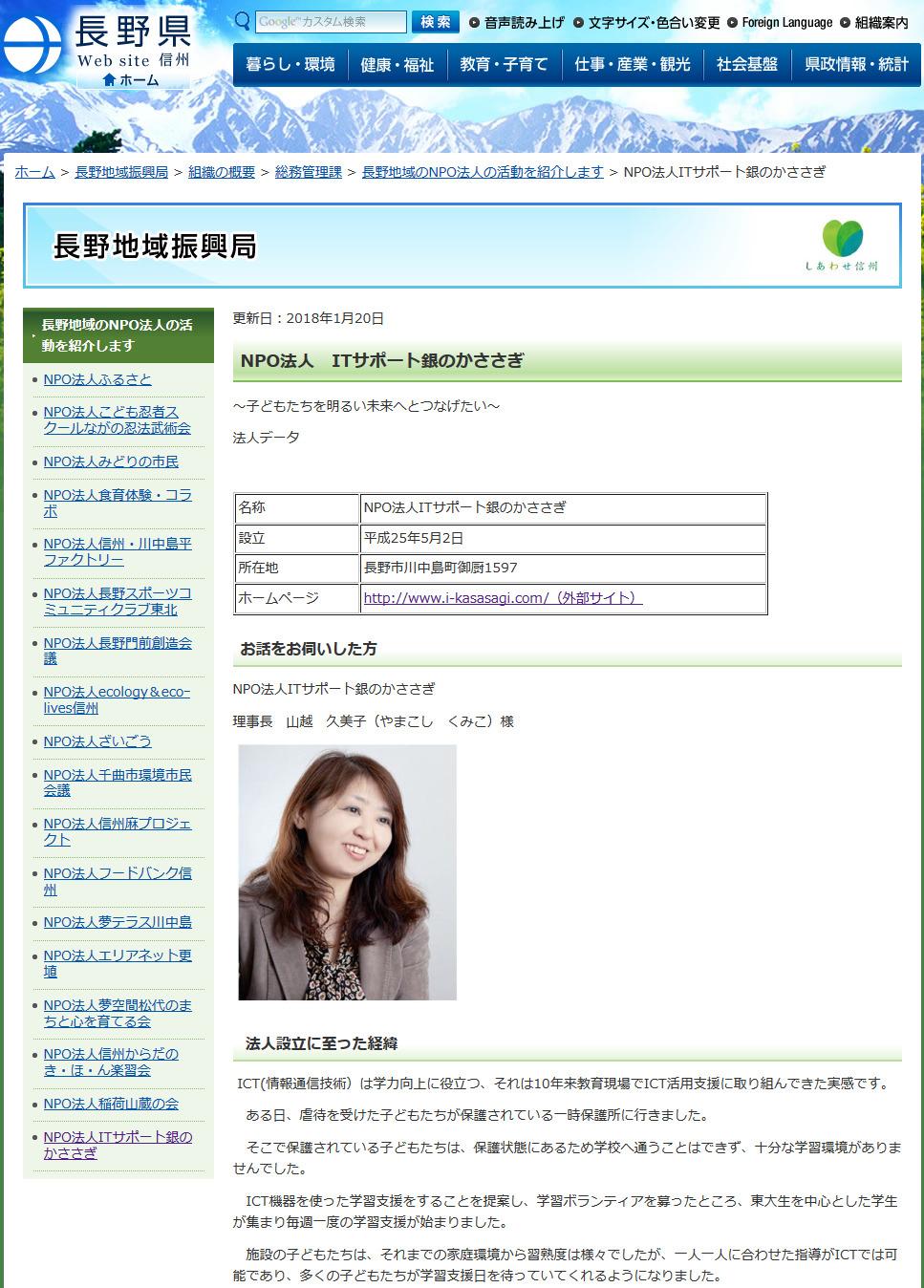 長野県長野地域振興局の総務管理課 長野地域のNPO法人の活動に紹介していただきました