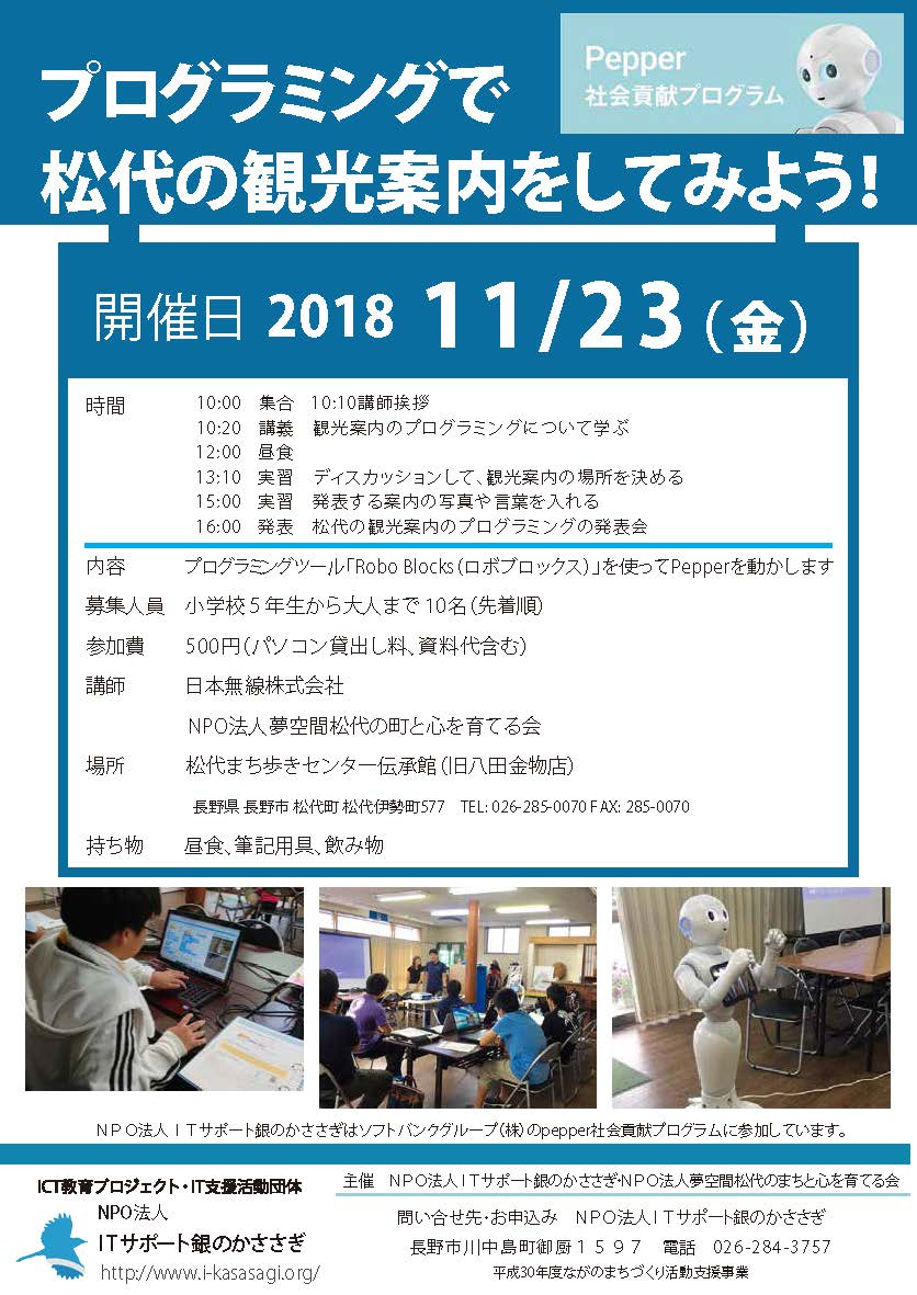 11/23開催!プログラミングで 松代の観光案内をしてみよう!