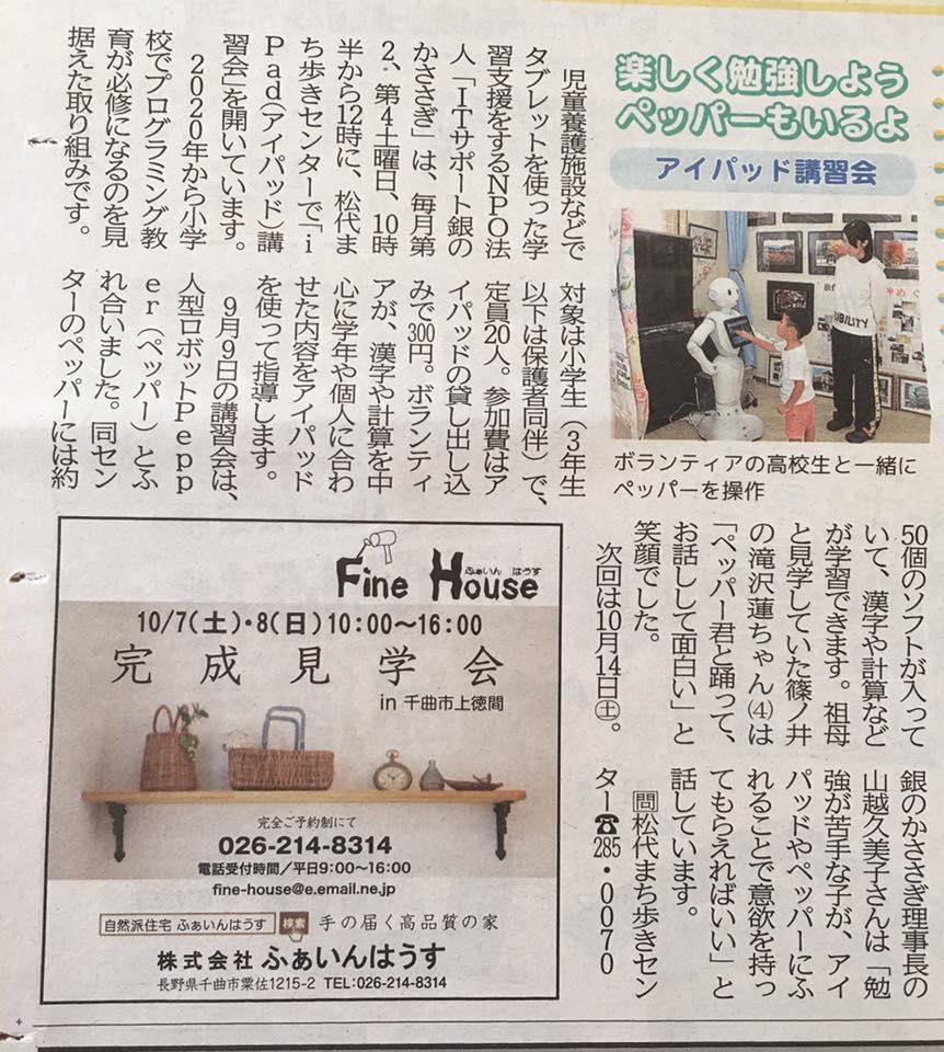 学習支援の様子が、週刊長野に掲載されました。