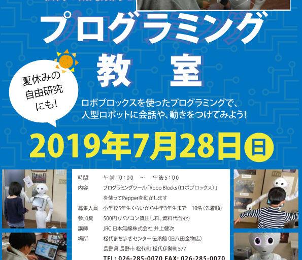 2019/7/28 プログラミング教室開催