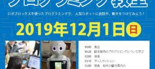 12月1日にプログラミング教室