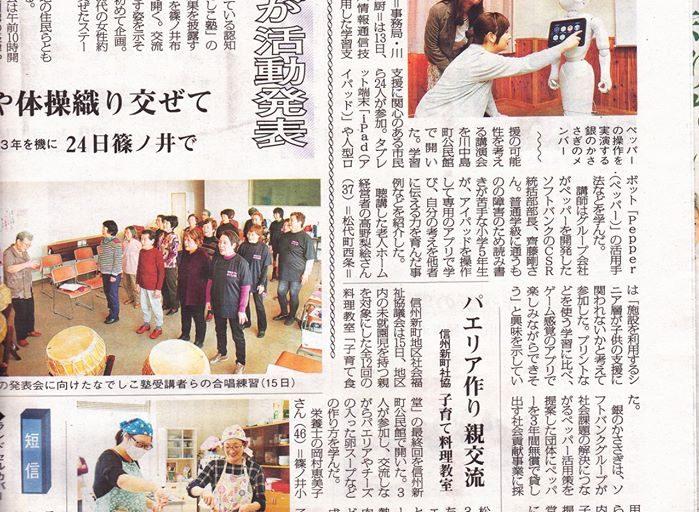 川中島公民館 事例講演記事